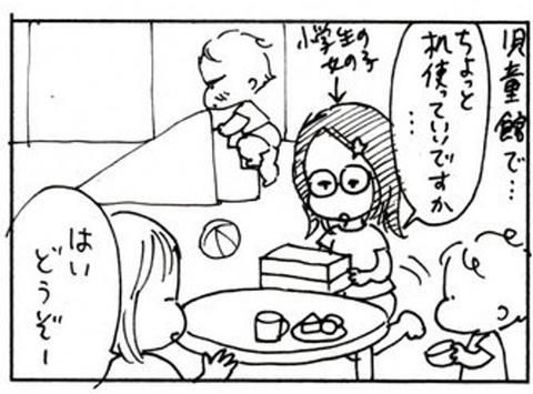 2011-08-17さむね