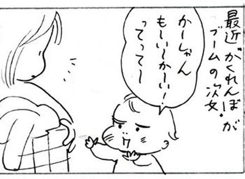 2012-04-20さむね