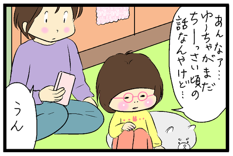 2019-03-17さむね