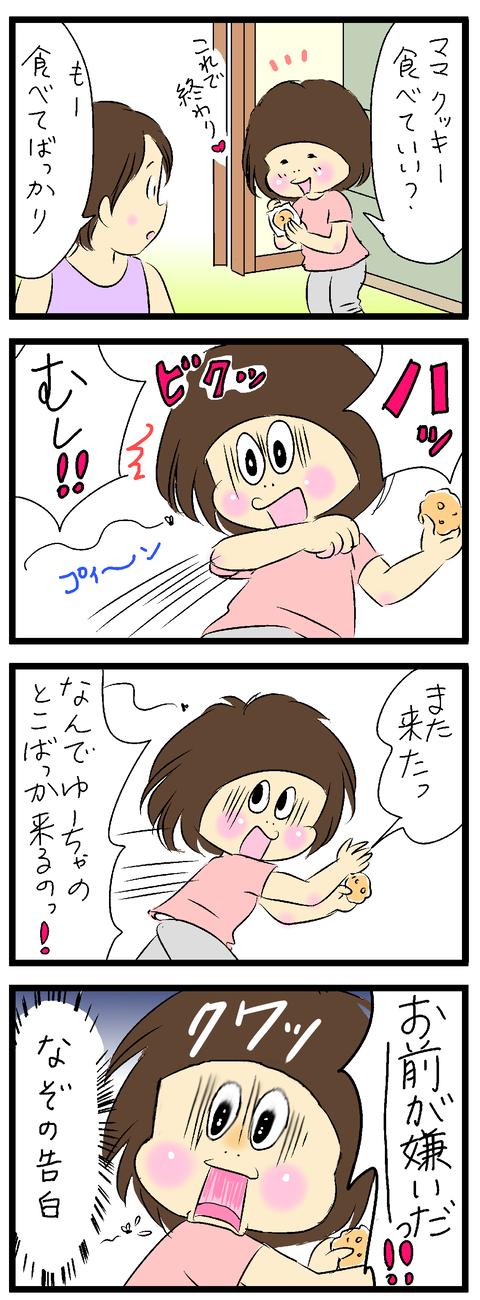 2020-08-27最終