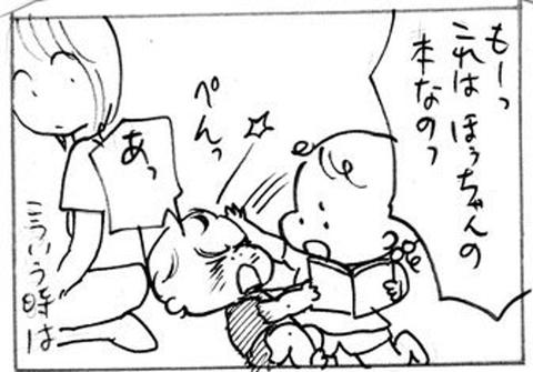 2012-08-07さむね