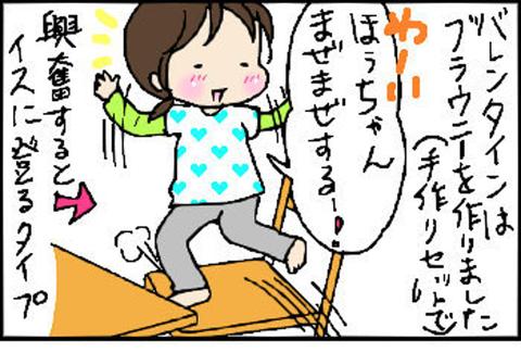 2015-02-15さむね