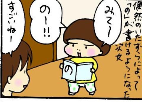 2013-02-14さむね