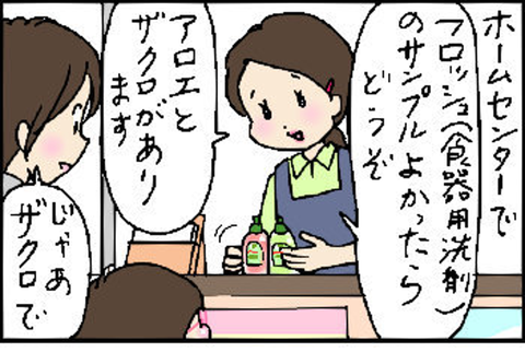 2016-03-15さむね