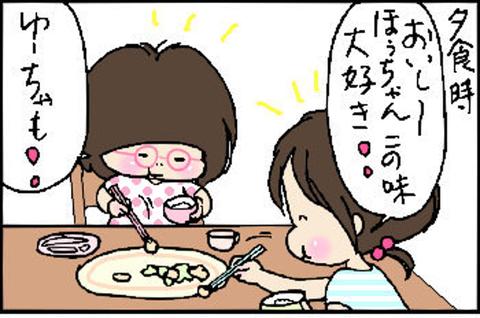 2015-09-20さむね