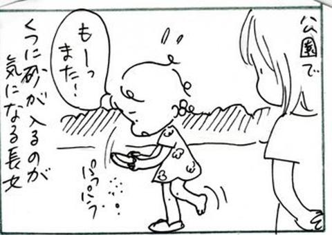 2012-08-27さむね