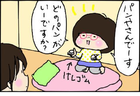 2014-09-22さむね