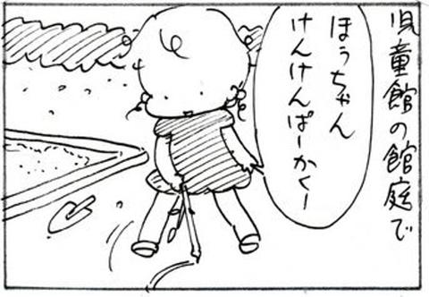 2012-09-24さむね