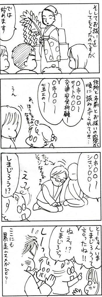 2010-11-03修正