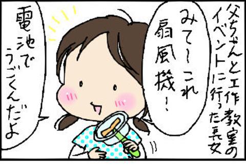 2015-02-12さむね