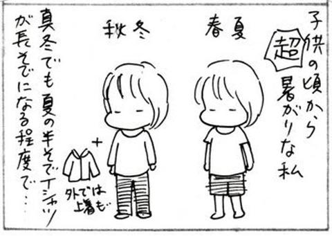 2012-11-20さむね