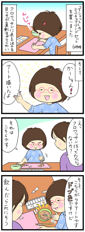 2019-03-01さむね