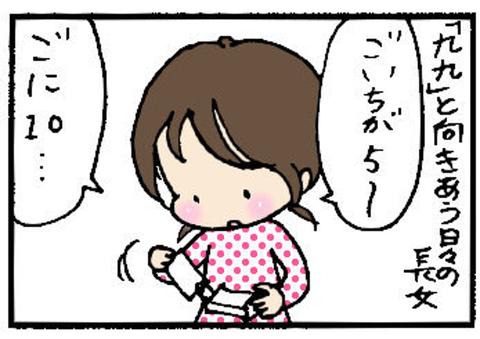 2014-10-24さむね