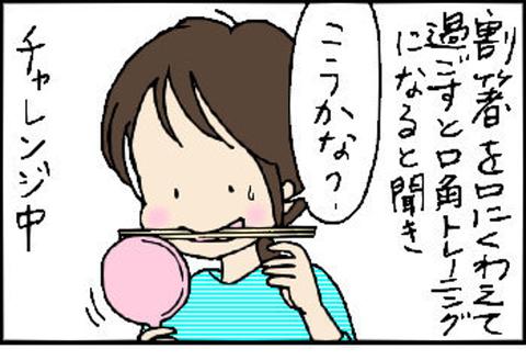 2015-03-15さむね