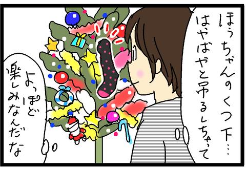 2016-12-22ブセさむね