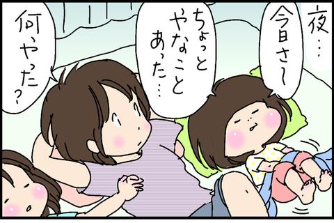 2016-05-30さむね