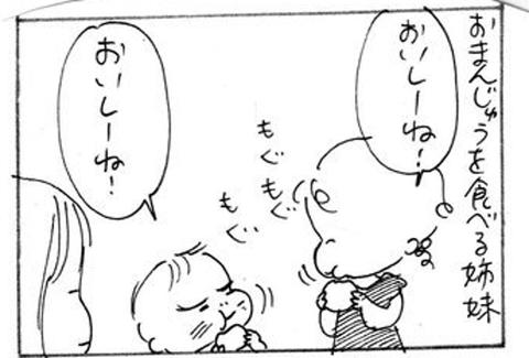 2012-08-16さむね