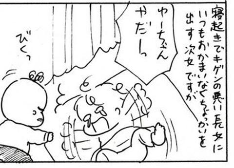 2011-03-24さむね