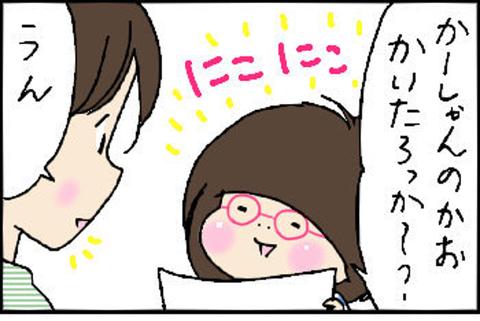 2015-04-07さむね