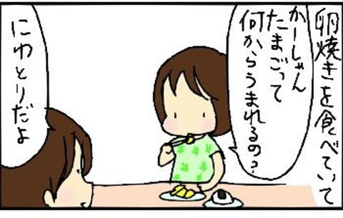 2013-08-28さむね