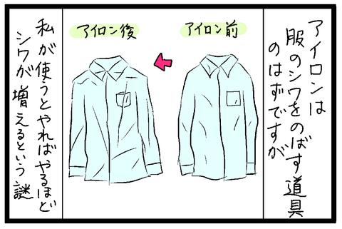 2019-04-14--さむね