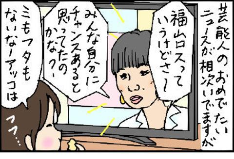 2015-10-11さむね