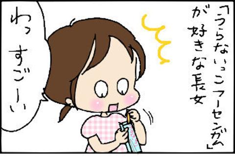 2014-09-05さむね