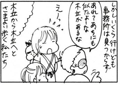 2010-08-14さむね