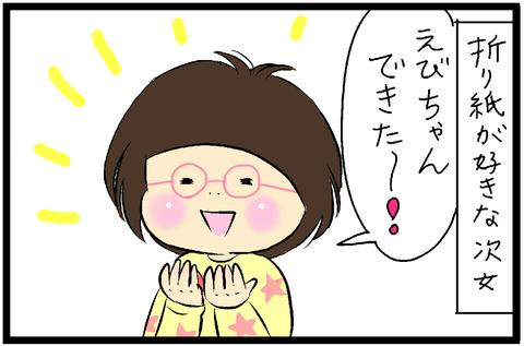 2018-11-25-01さむね