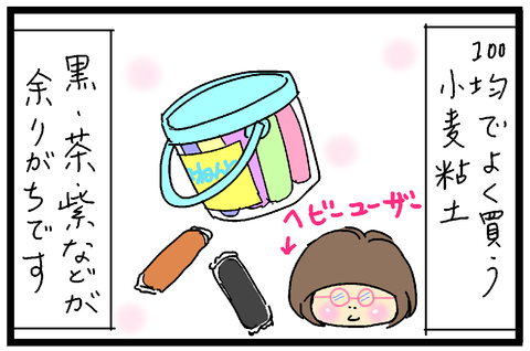 2017-06-19さむね