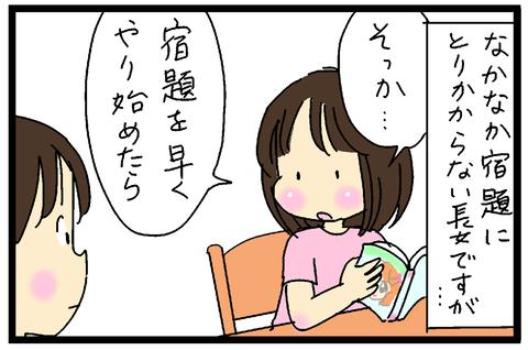 2017-09-14さむね