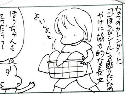 2012-08-29さむね