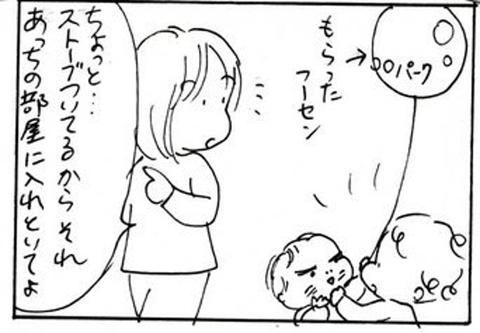 2012-02-14さむね