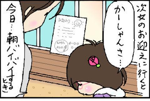 2015-12-02さむね
