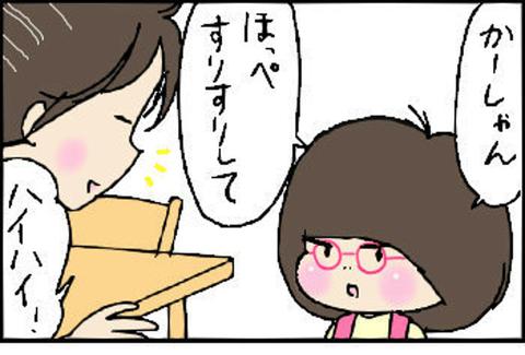 2015-03-08さむね