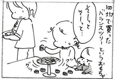 2012-11-23さむね