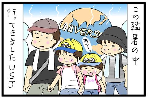 2019-08-05さむね