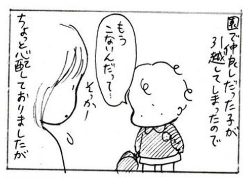 2011-11-18さむね