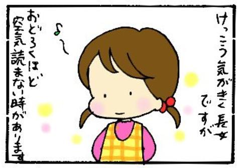 2013-01-29さむね