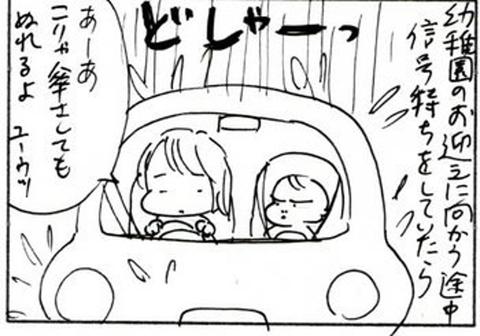 2011-09-03さむね