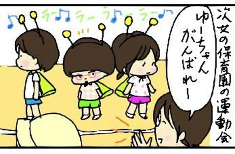 2013-10-16さむね