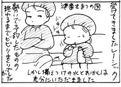2012-03-15さむね