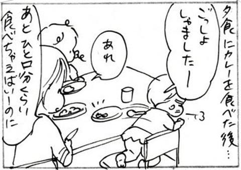 2012-11-13さむね