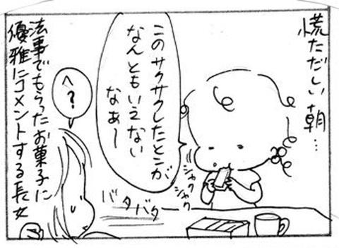 2012-09-25さむね