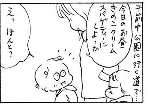 2011-12-11さむね