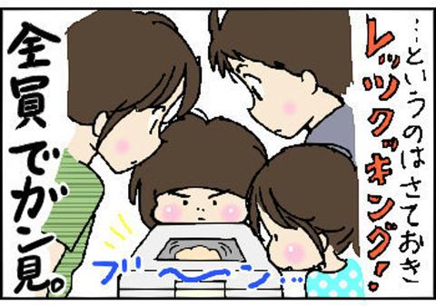 2015-07-01さむね
