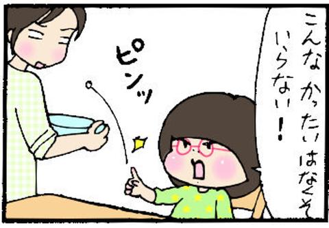 2014-10-17さむね