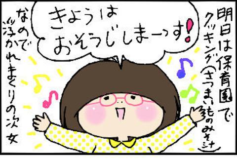 2015-03-24さむね