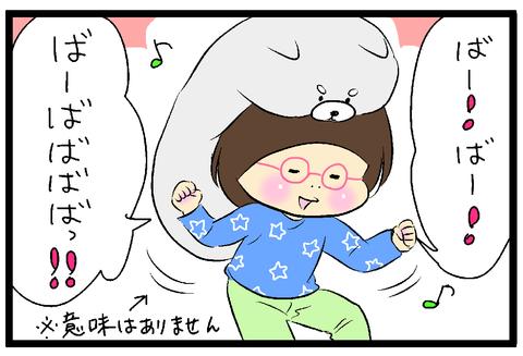 2019-03-03さむね