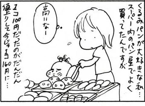 2010-09-08さむね